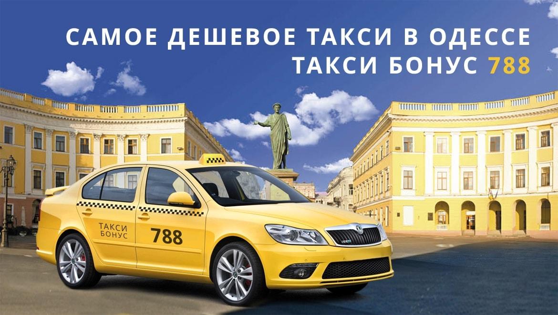 дешевое такси одесса