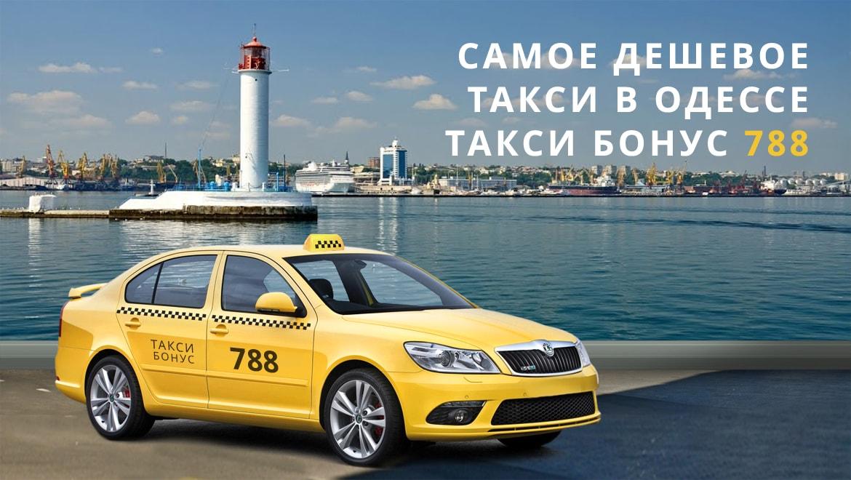 такси одесса недорого