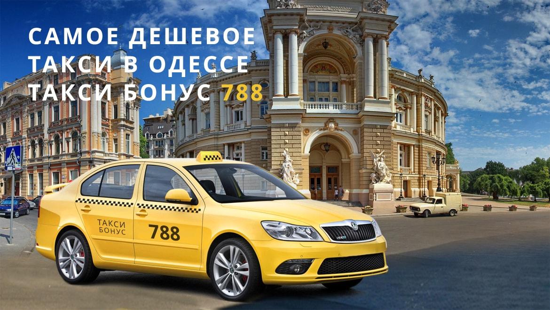 одесса такси
