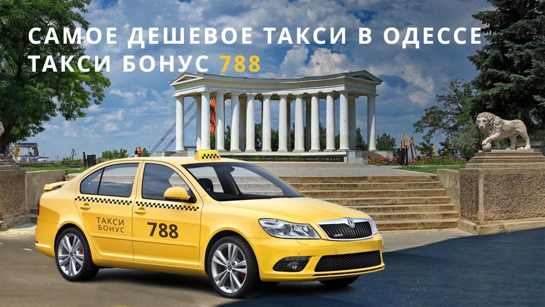 такси одессы