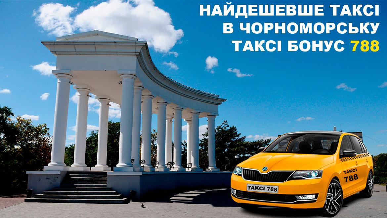 чорноморськ таксі