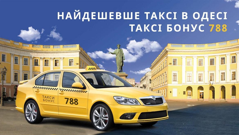 дешеве таксі одеса