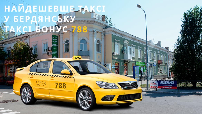 дешеве таксі Бердянськ