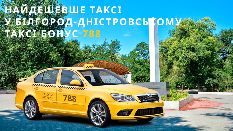 дешеве таксі Білгород-Дністровський