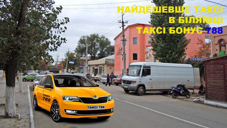 дешеве таксі Біляївка