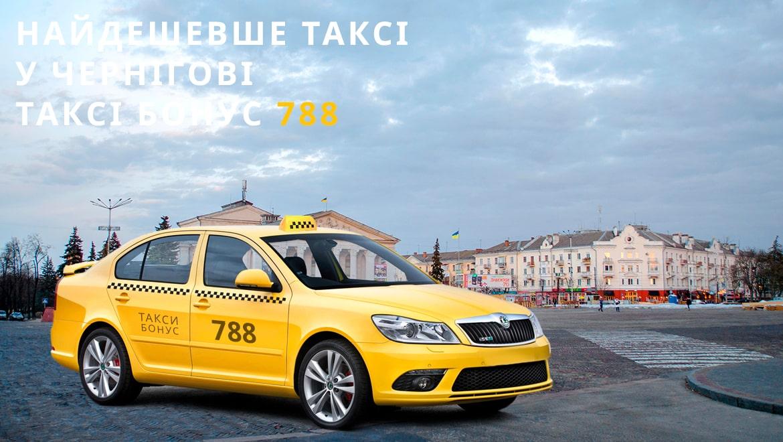 дешеве таксі чернігів