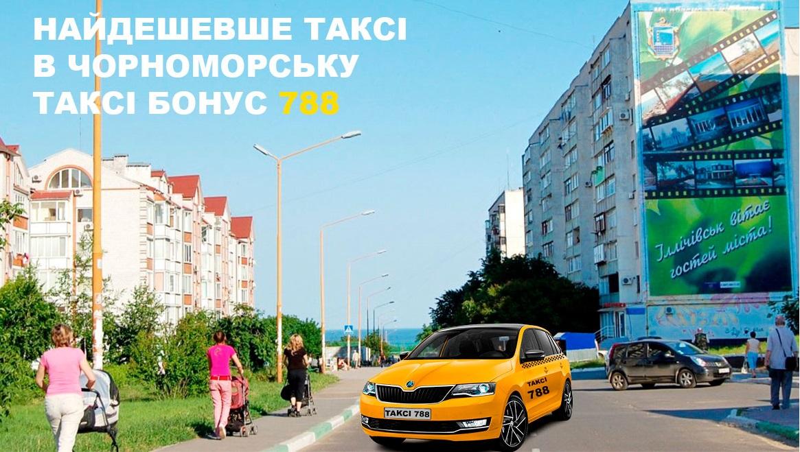 дешеве таксі чорноморськ