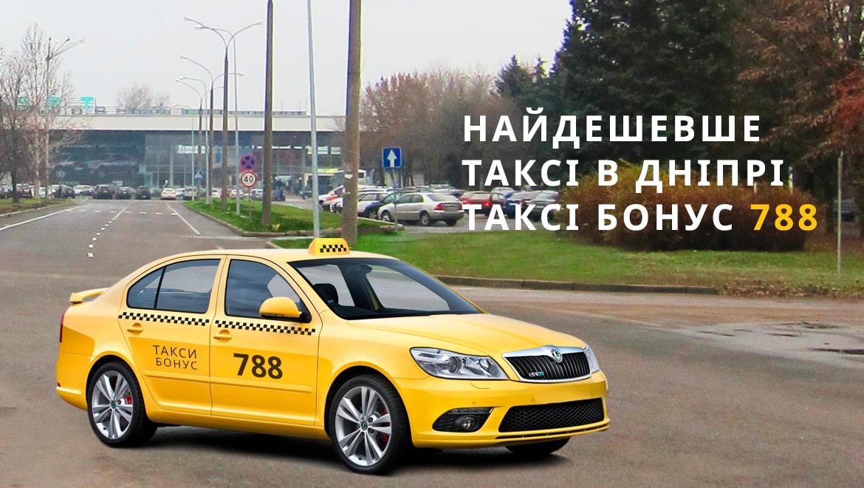 дешеве таксі дніпро