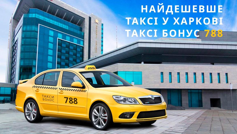 дешеве таксі харків