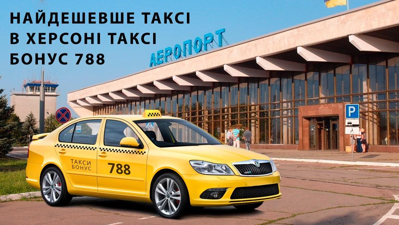 дешеве таксі херсон