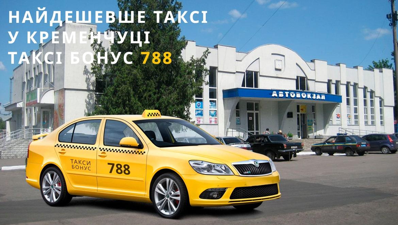 дешеве таксі Кременчук