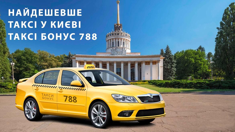 дешеве таксі київ