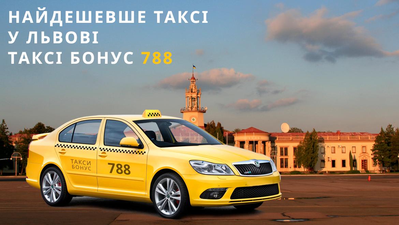 дешеве таксі Львів
