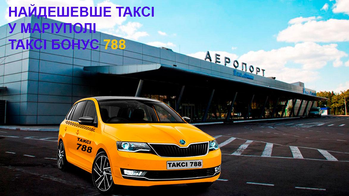 дешеве таксі маріуполь