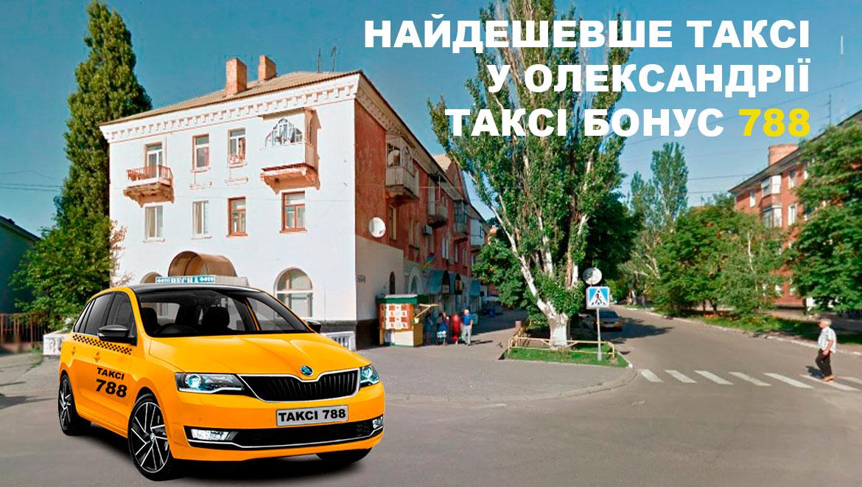дешеве таксі олександрія