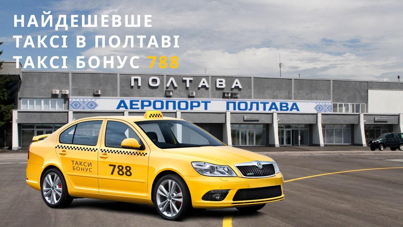 дешеве таксі полтава