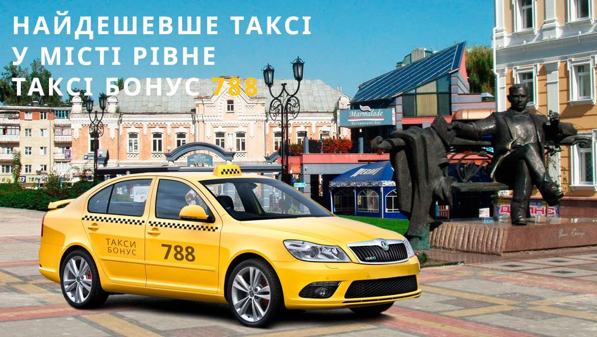 дешеве таксі Рівне