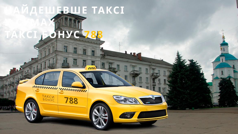дешеве таксі Суми