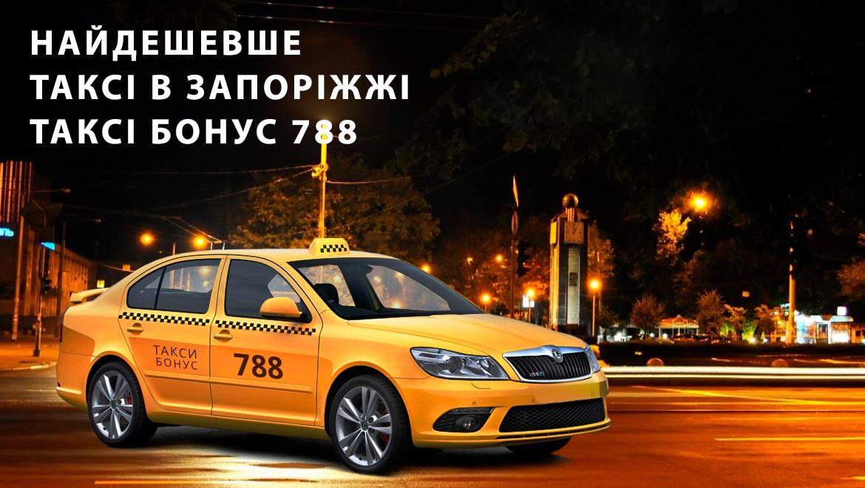 дешеве таксі запоріжжя