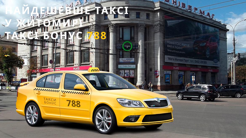 дешеве таксі житомир