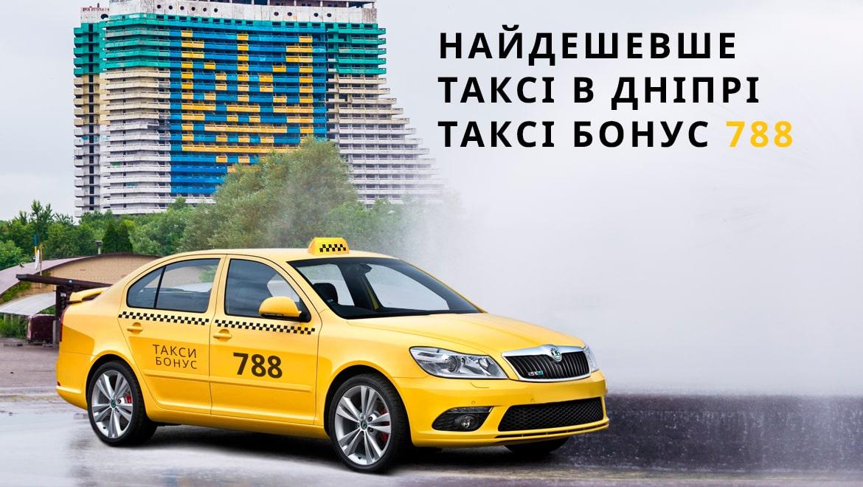 дніпро таксі