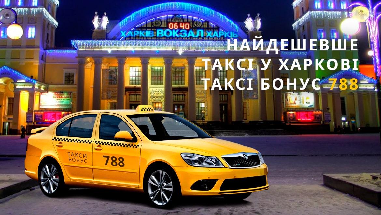 харків таксі