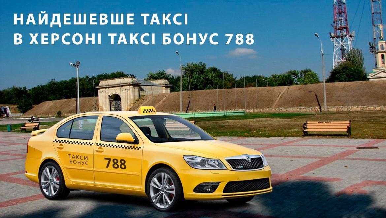 херсон таксі