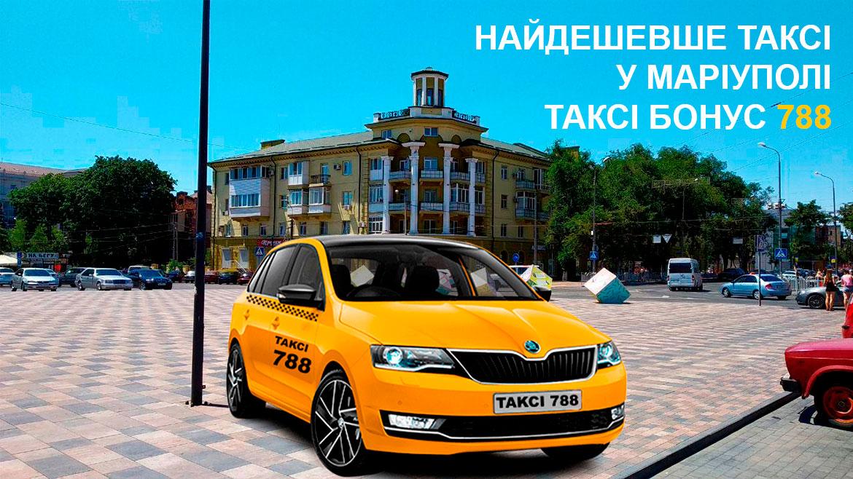 маріуполь таксі