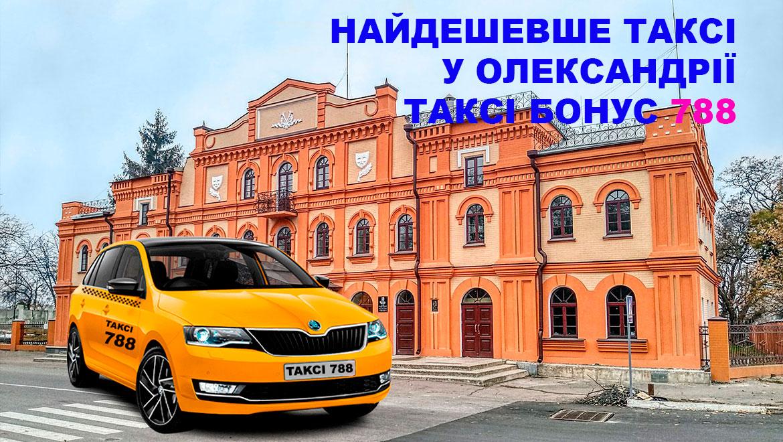 олександрія таксі