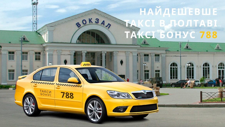 полтава таксі