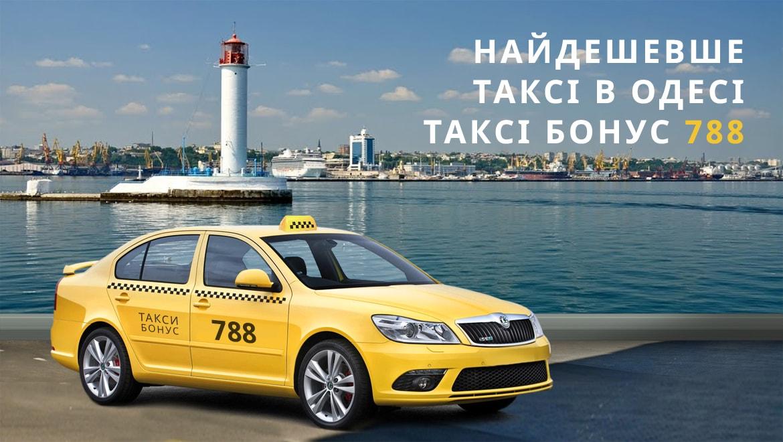 таксі одеса недорого