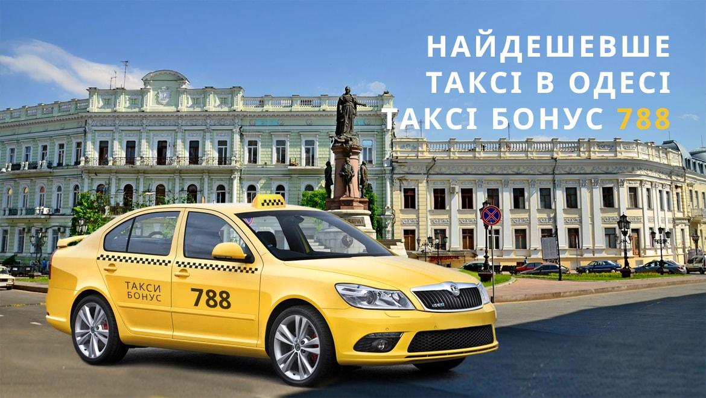 таксі в одесі