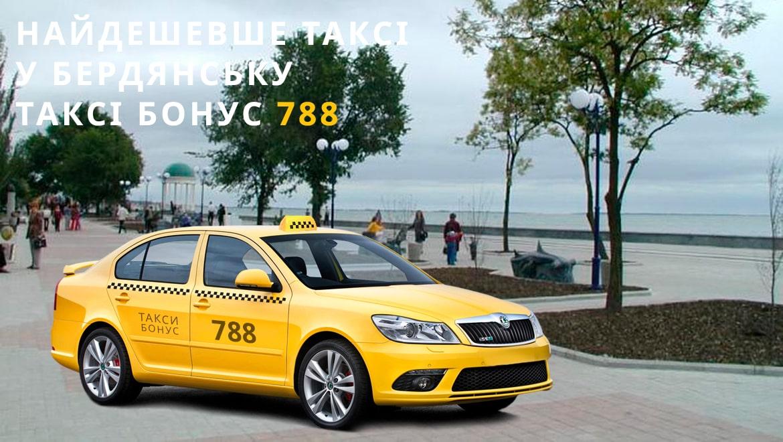 таксі Бердянськ