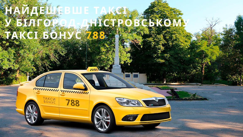 таксі Білгород-Дністровський