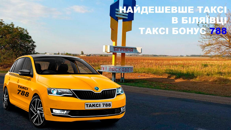 Біляївка таксі