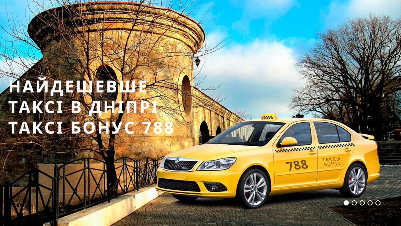 таксі дніпро недорого