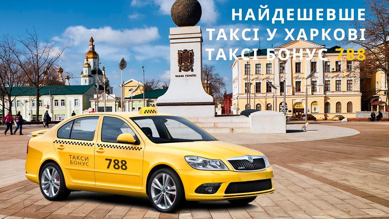 таксі харкова