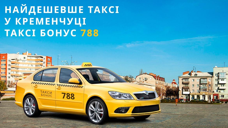 таксі Кременчук