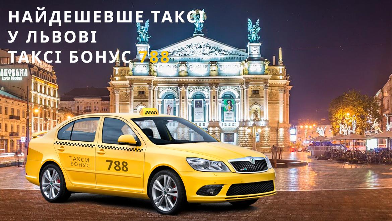 Львів таксі