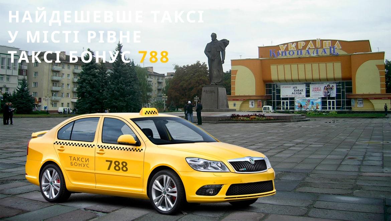 таксі Рівне