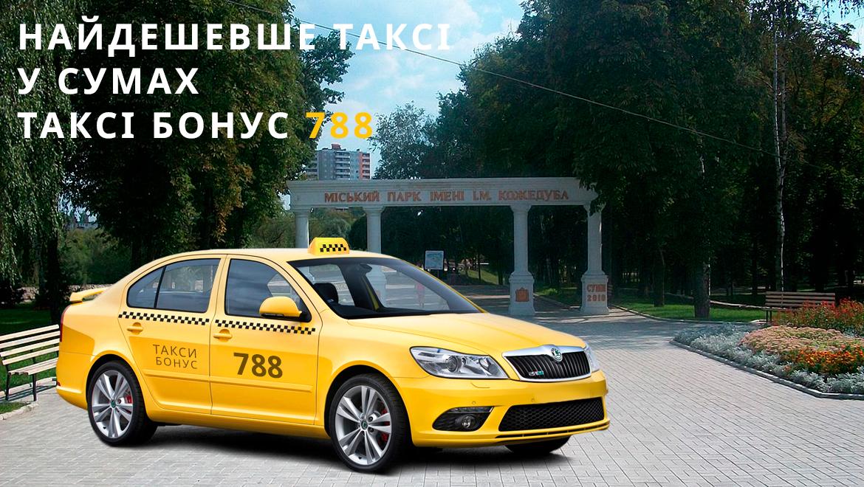 Суми таксі