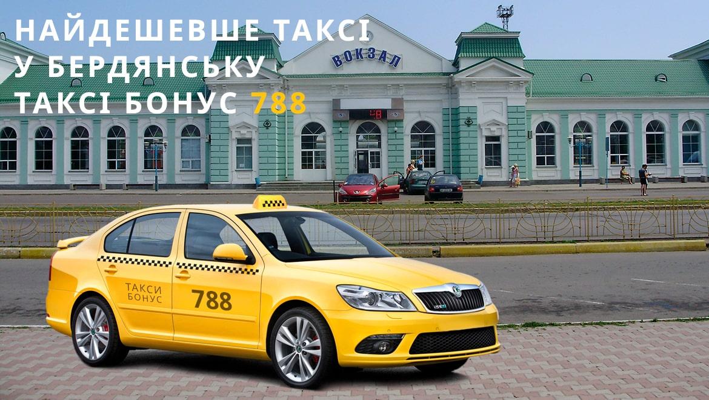 таксі у Бердянську