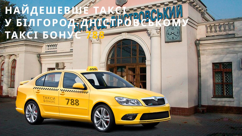 таксі у Білгород-Дністровському