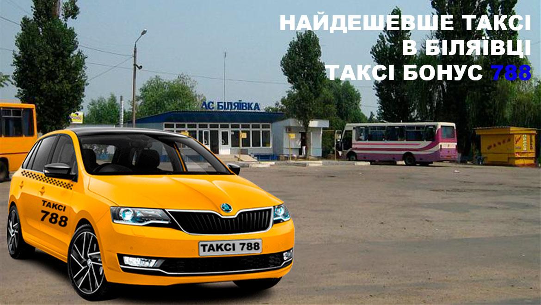 таксі в Біляївці