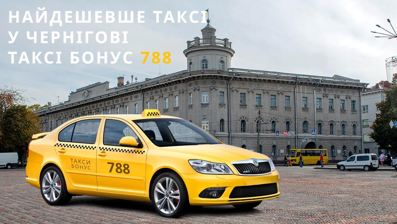 таксі у чернігові