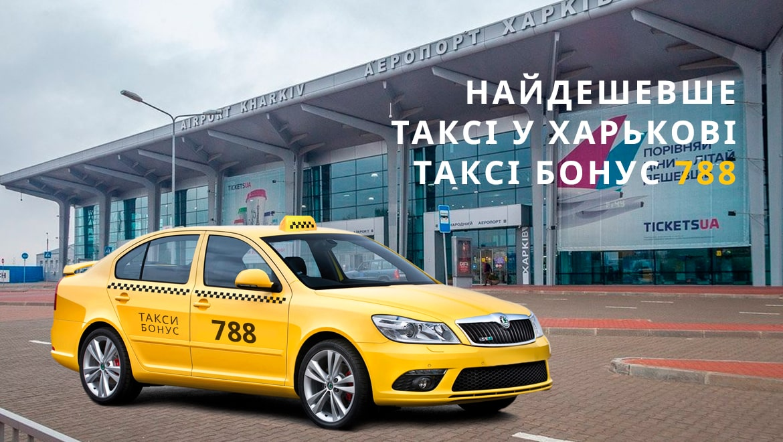 таксі у харкові
