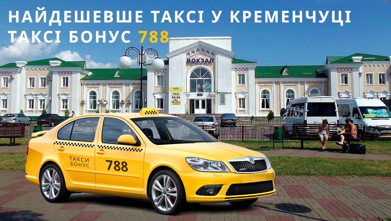 таксі у Кременчуці