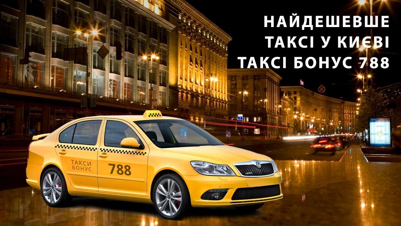 таксі у києві