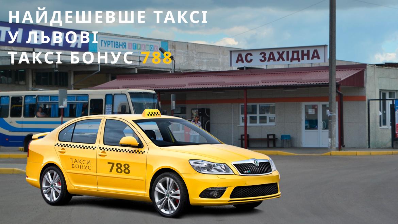 таксі у Львові