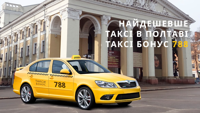 таксі у полтаві